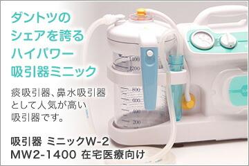 吸引器 痰 ミニックW-2 MW2-1400 在宅医療 鼻水吸引器としても人気 カテーテル5本付