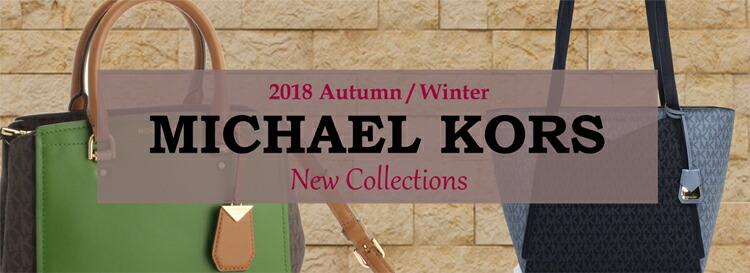 マイケルコース2018年秋冬最新作