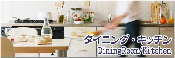 キッチン・ダイニング