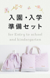 入園・入学準備セット for Entry to school and kindergarten