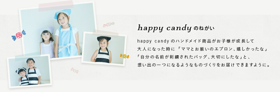 happy candy のねがい