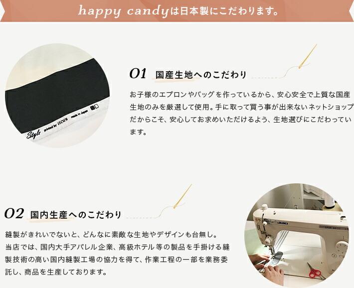 happy candyは日本製にこだわります。