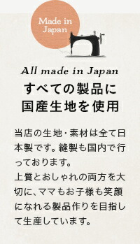 All made in Japan すべての製品に国産生地を使用