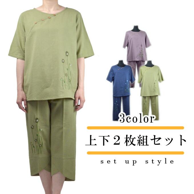 綿麻 刺繍入りパンツスーツ セットアップ フリー(M潤オL)