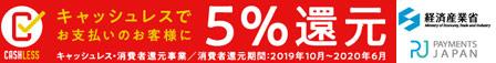 キャッシュレス5%還元店