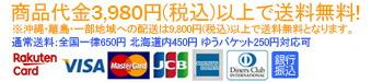 商品代金3980円以上で送料無料!