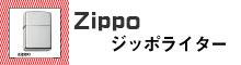 ZEPPO ジッポライター