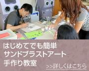 サンドブラスアート手作り教室