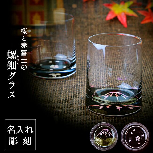 螺鈿グラス