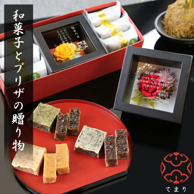 てまり和菓子セット