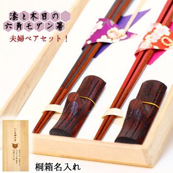 六角モダン箸