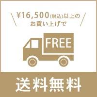 16,500円以上お買い上げで送料無料!!