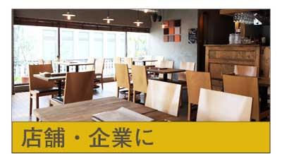 カフェ・レストラン・店舗ウォールステッカー