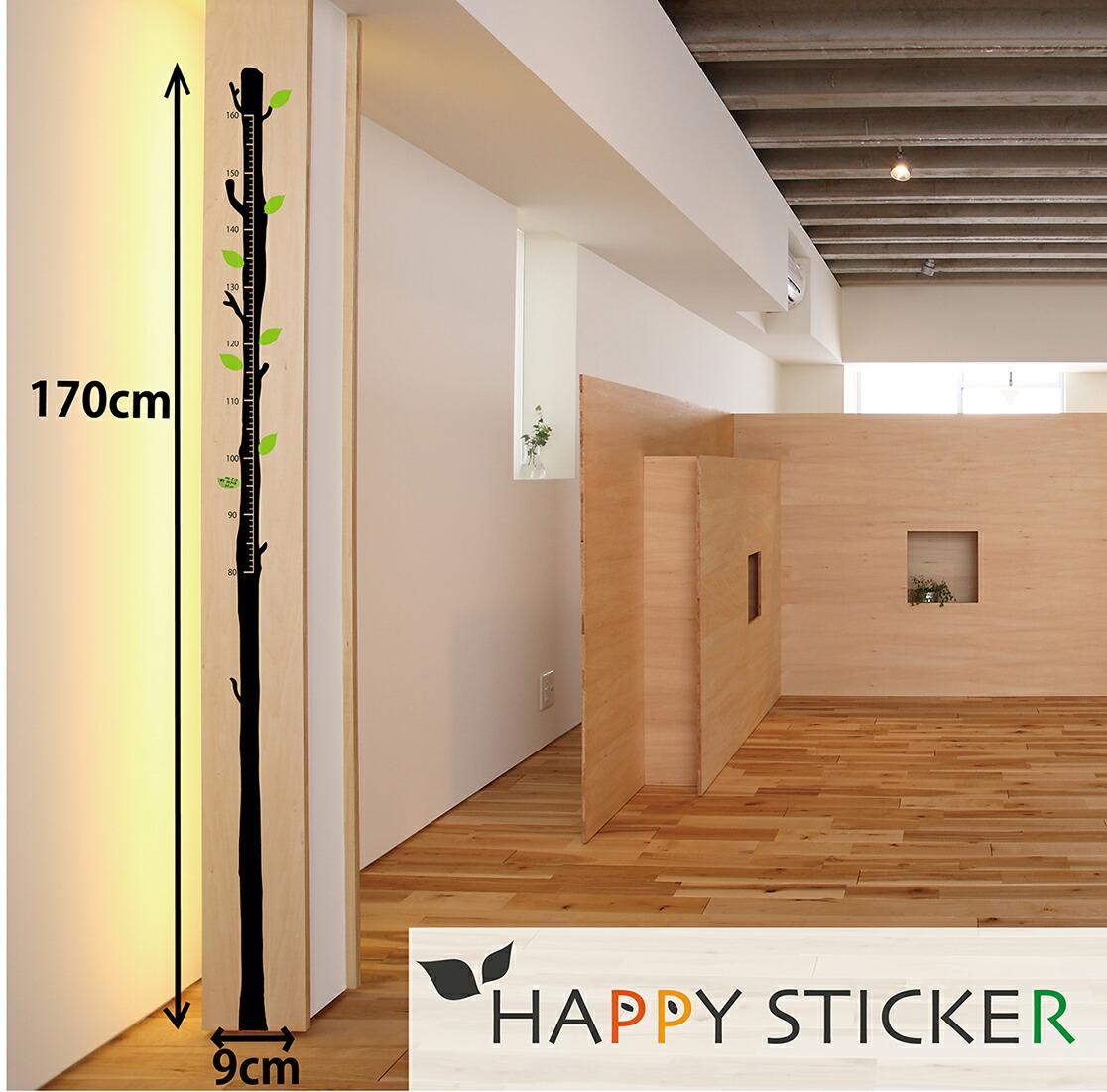 柱にも貼れる!木の身長計ウォールステッカー