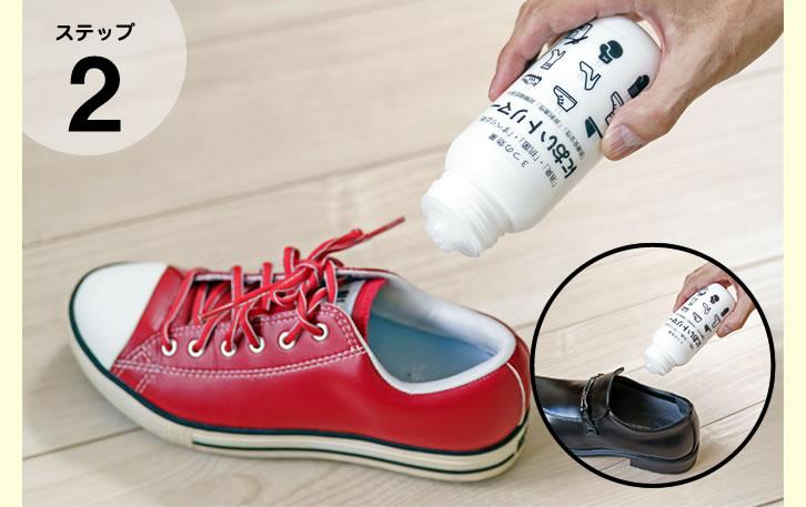 靴 ブーツ 消臭パウダー