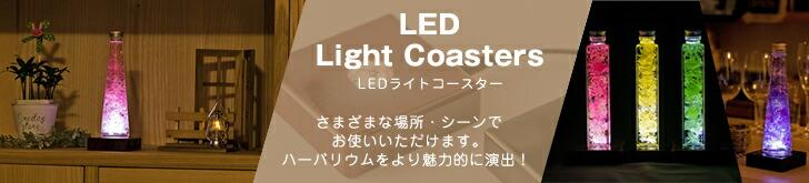 LEDライトコースター