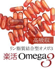 リン脂質結合型Omega3