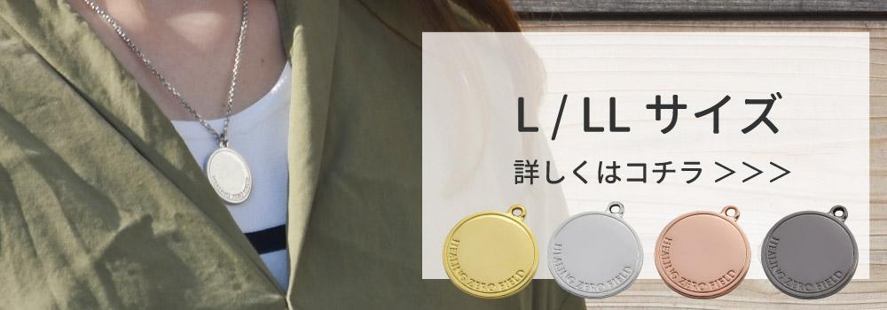 ペンダントL/LL