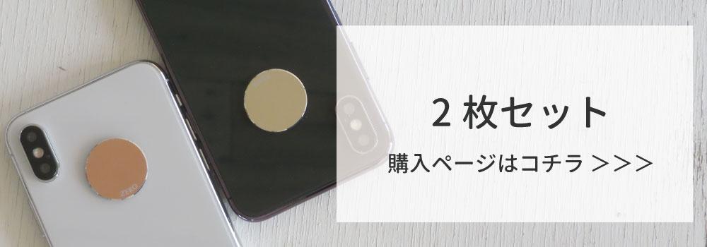 ZERO SMART X 2枚セット
