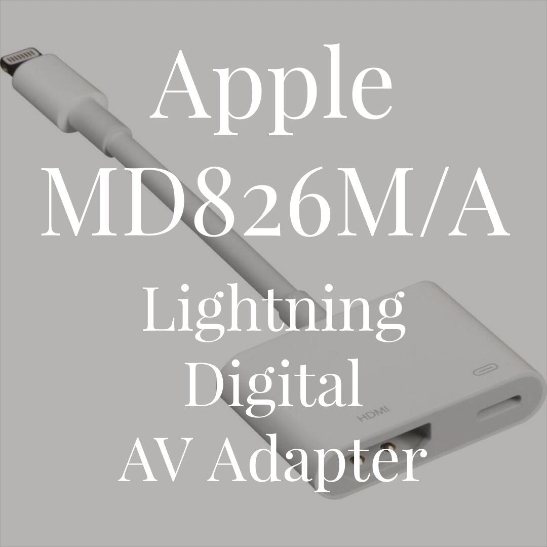 アップルAVアダプター