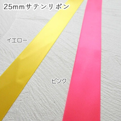Red Ribbon YantecPin Rainbow Ribbon 25 mm