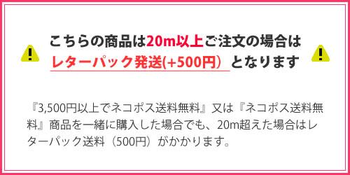 こちらの商品は20m以上ご注文の場合はレターパック発送(+500円)となります。