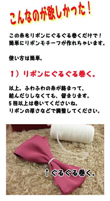 リボン製作用糸(フワフワ糸)
