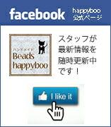 ハンドメイドhappyboo公式facebookページ!