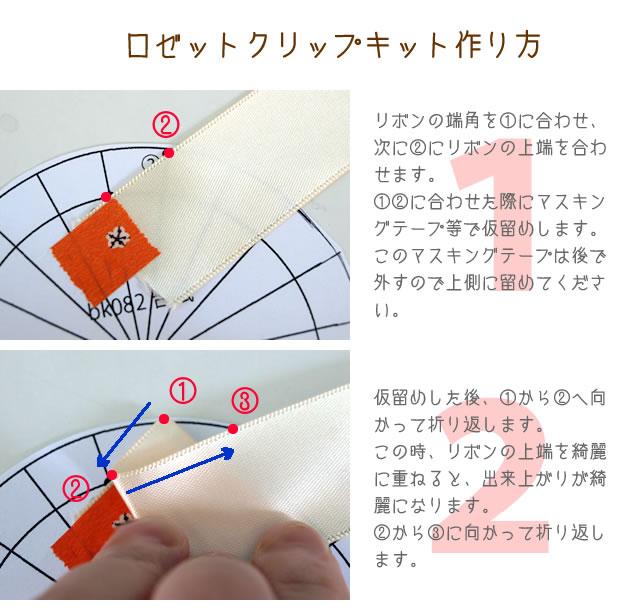 針と糸を使わないロゼットキット