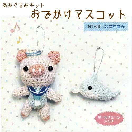 編みぐるみマスコットキット