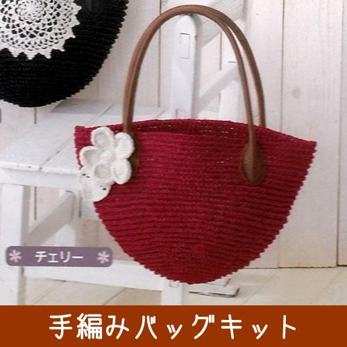 かぎ針手編みバッグキット