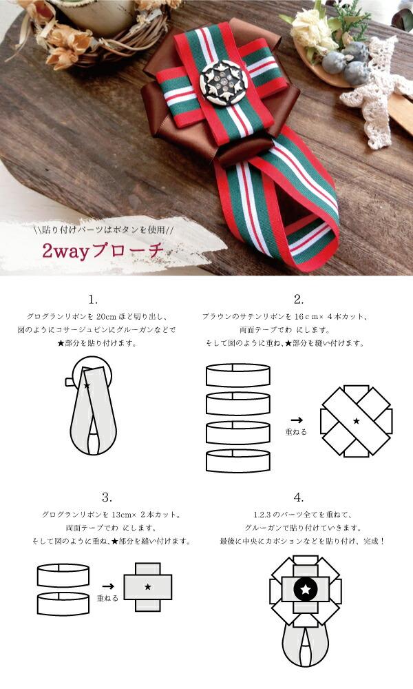 happyboo:リボンロゼット風2wayブローチの作り方