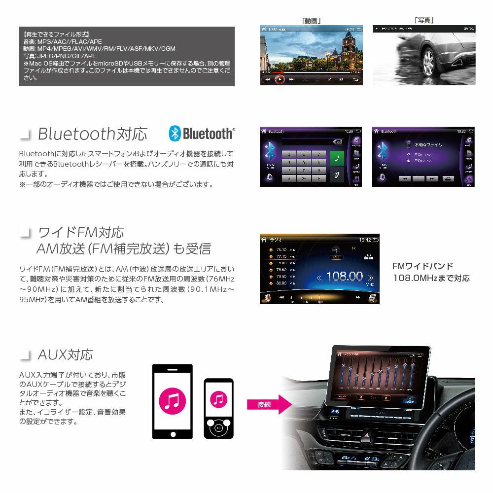 Bluetooth/AUX対応
