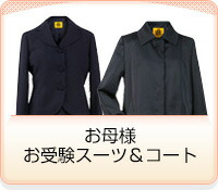 お母様 お受験スーツ&コート