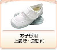 お子様用 上履き・運動靴