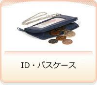 ID、パスケース