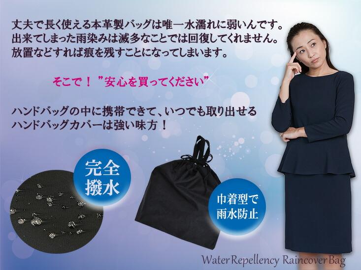 大切なハンドバッグを雨やキズから守る軽量・コンパクトなカバー