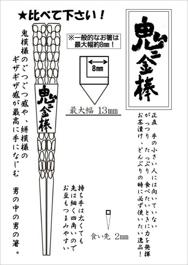 俺の箸/はし/木のお箸木製食器happyfountain旦那様や大切な方へのプレゼントに