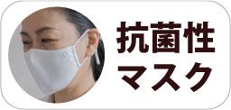 安心の高抗菌性マスク