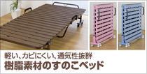 軽い、カビにくい、通気性抜群 樹脂素材のすのこベッド