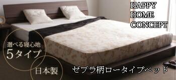 ベッド全般