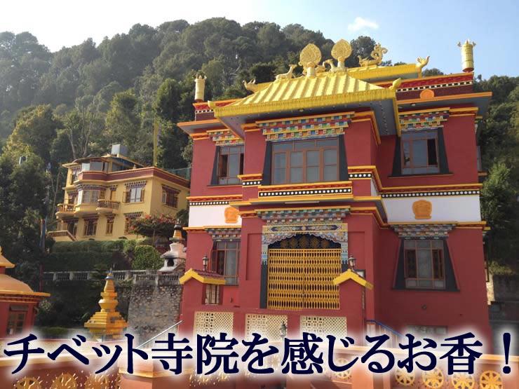 チベット寺院を感じるお香!