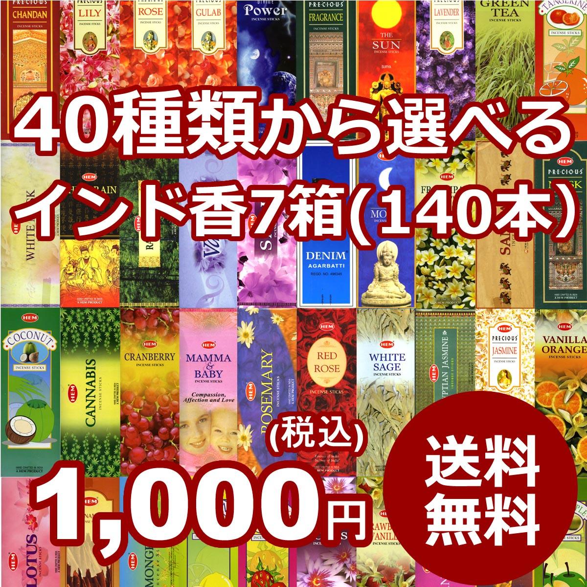 40種類から7種類選べるお香セット