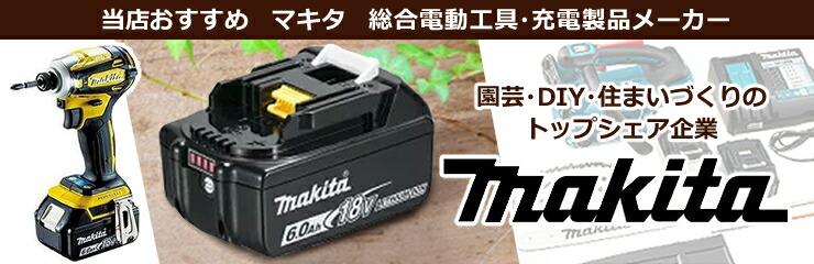 当店おすすめマキタ電動工具バナー