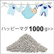 マグネシウム粒1000g