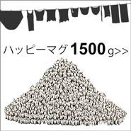 マグネシウム粒1500g