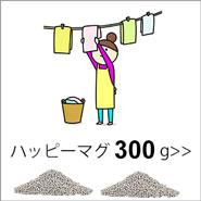 マグネシウム粒300g