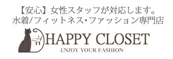 神戸発のセレクトショップ ファッション通販サイト ハッピークローゼット