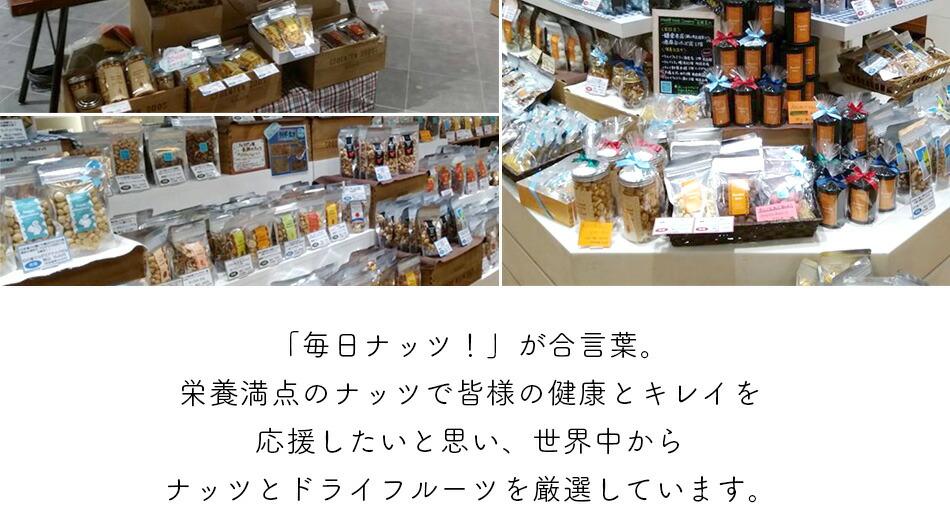 鎌倉ナッツ専門店「ハッピーナッツカンパニー」とは