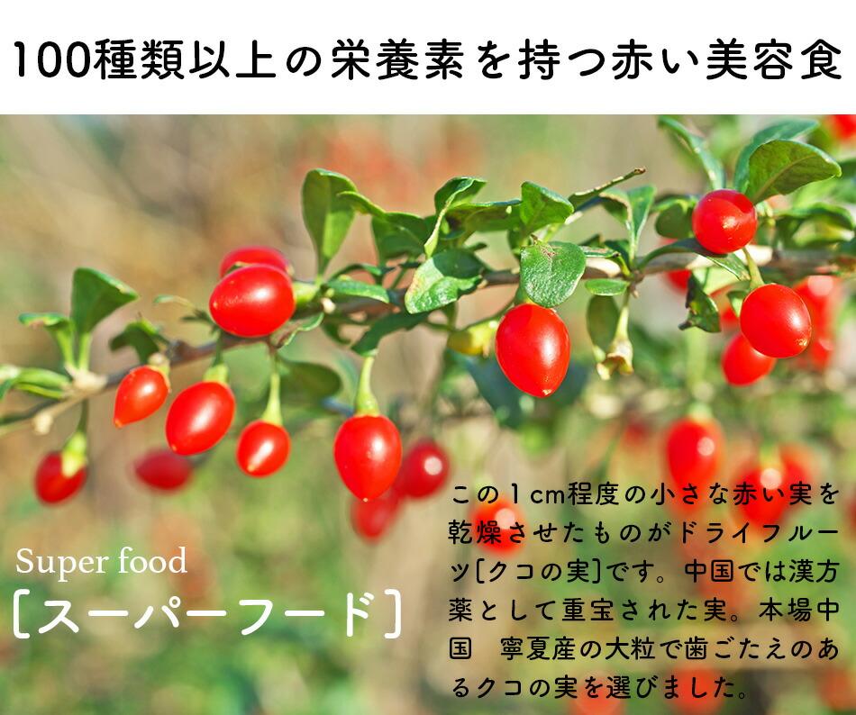 クコの実 ゴジベリー スーパーフード ドライフルーツ ハッピーナッツカンパニー
